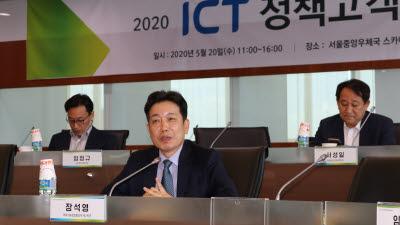 2020년도 제1차 ICT 정책고객대표자 회의