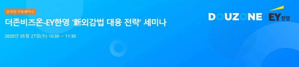 [올쇼TV]더존-EY한영 27일 '신외감법 대응 전략 세미나'