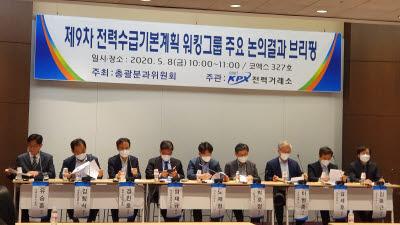 9차 전력수급계획 쟁점은?…LNG·신재생 확대 따른 발전효율 숙제