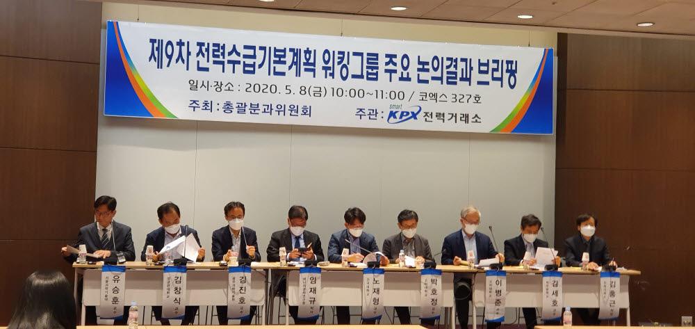 지난 8일 서울 강남구 코엑스에서 열린 총괄분과위원회가 개최한 제9차 전력수급기본계획 워킹그룹 주요논의 결과 브리핑에서 위원들이 질의응답을 받고 있다.
