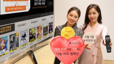 LG헬로비전, 농아인의 날 맞아 '나눔 VoD 캠페인'