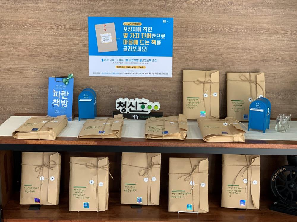 이수그룹과 SH공사 청신호명동이 진행한 도서 나눔 CSR 캠페인 현장