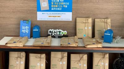 이수그룹, SH공사 '청신호명동'과 도서 나눔 CSR 캠페인 전개