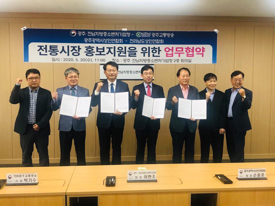 광주·전남지방중소벤처기업청은 TBN광주교통방송, 광주시 상인연합회, 전남도상인연합회와 전통시장 홍보지원을 위한 업무협약을 체결했다.