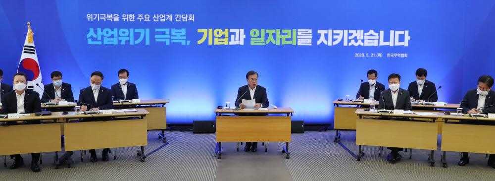 문재인 대통령이 21일 서울 강남구 삼성동 무역협회 대회의실에서 위기 극복을 위한 주요 산업계 간담회를 주재하고 있다. 연합뉴스