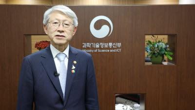 "[IT메가비전 2020]최기영 장관 ""AI 기반 한국판 뉴딜 본격화"""