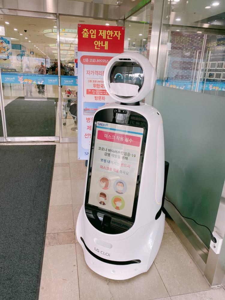 서울대병원이 도입한 LG전자 안내로봇(LG CLOi GuideBot) (사진=서울대병원)