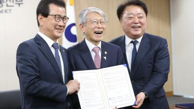 다목적 방사광가속기 구축지원 업무협약