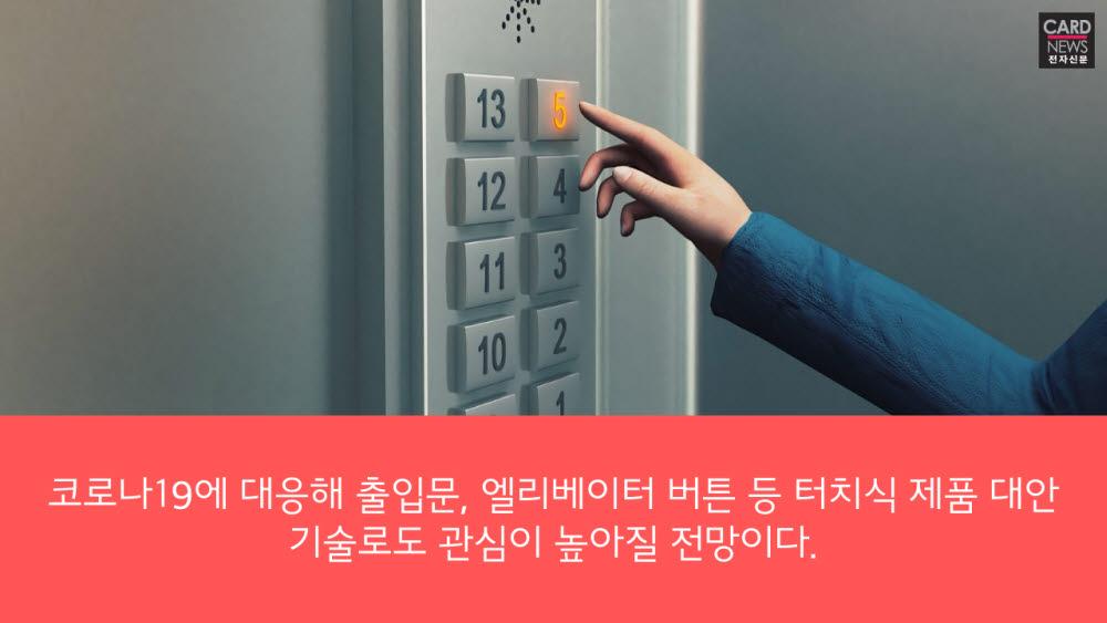 [카드뉴스]버튼도 비접촉 시대