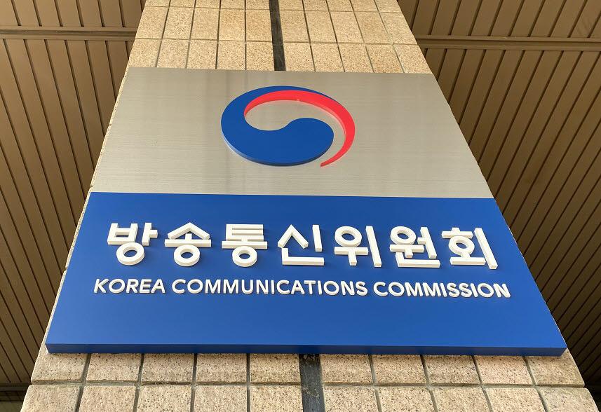 정부과천청사 방송통신위원회