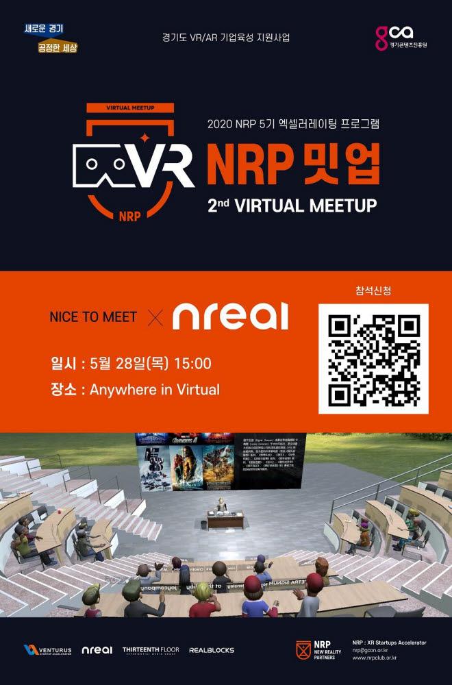 VR NPR 밋업 포스터