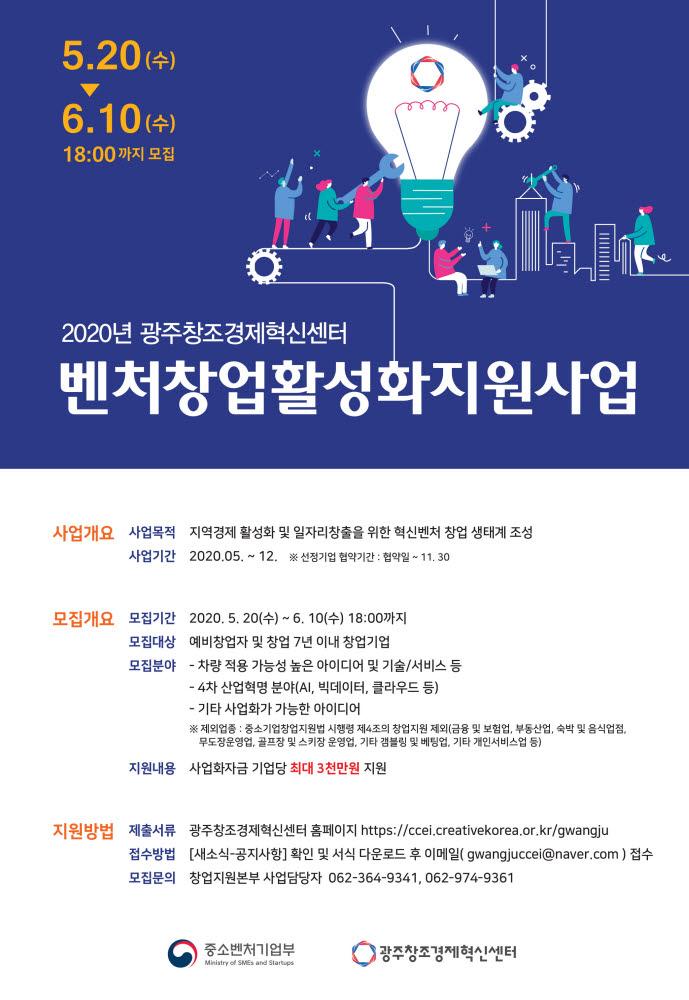 광주창조경제혁신센터는 6월 10일까지 지역경제 활성화와 창업·벤처기업 육성을 위한 벤처창업활성화지원사업에 참여할 기업을 모집한다.