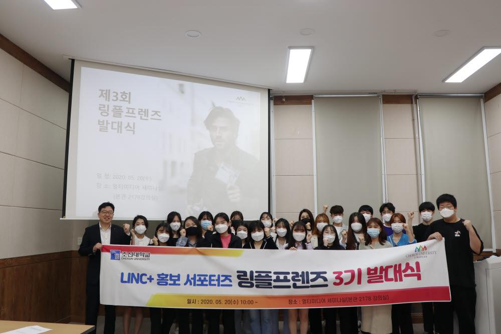 조선대 산학협력선도대학(LINC+)사업단은 지난 20일 LINC+사업 학생 서포터즈인 링플프렌즈 3기 발대식을 개최했다.