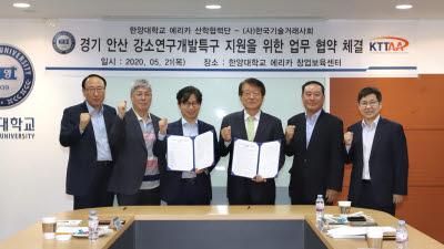 한국기술거래사회-한양대 ERICA 산학협력단, 경기 안산 강소기업 육성 맞손
