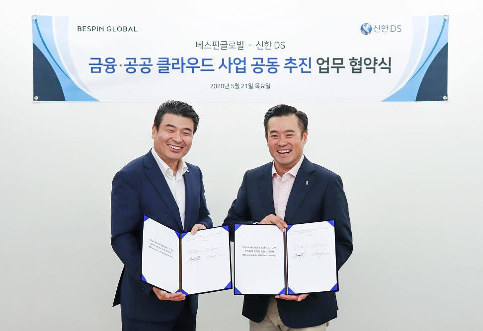 이성용 신한DS 대표(왼쪽), 이한주 베스핀글로벌 대표가 업무협약을 체결하고 기념촬영을 하고 있다.