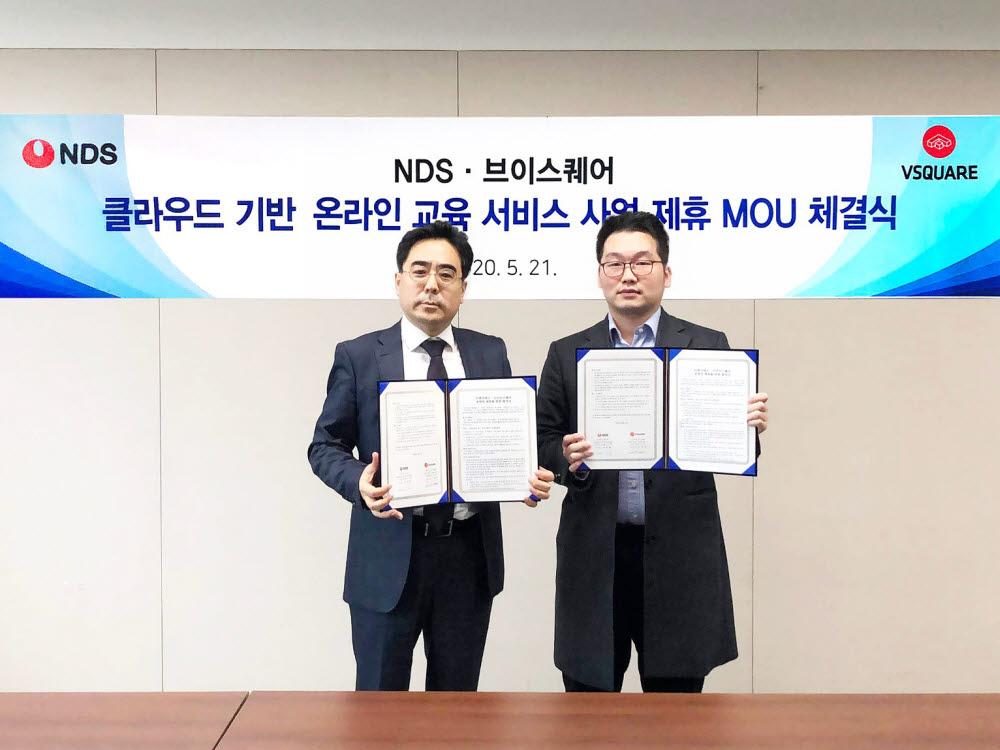 홍성완 NDS 전무(사진 왼쪽)와 이상규 브이스퀘어 대표가 클라우드 기반 온라인 교육서비스 사업 제휴 MOU를 맺고 기념촬영했다.
