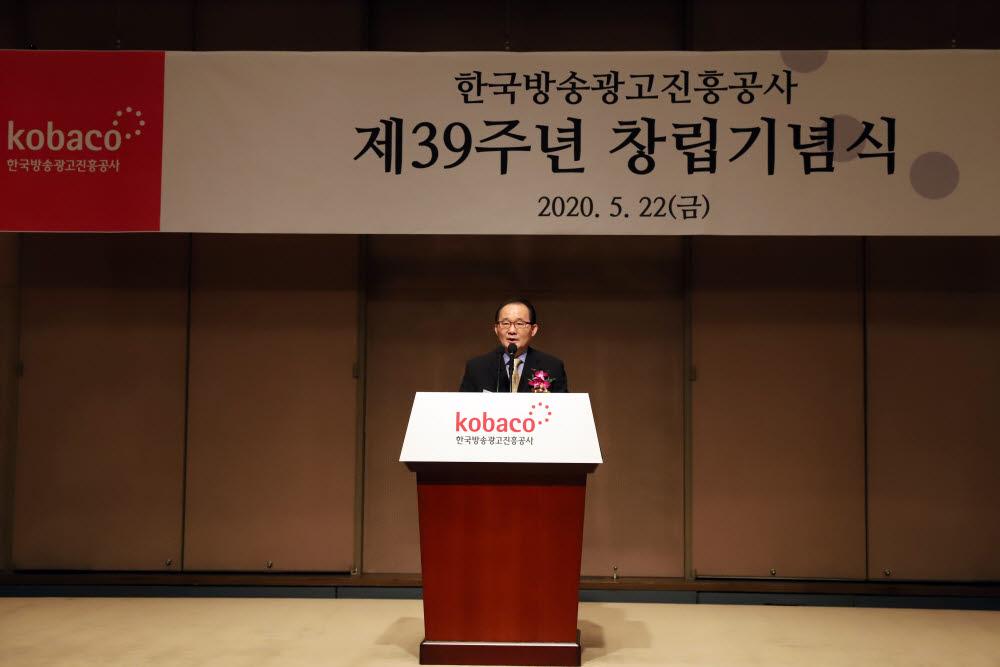 김기만 코바코 사장이 제39주년 창립기념식에서 기념사를 하고 있다.