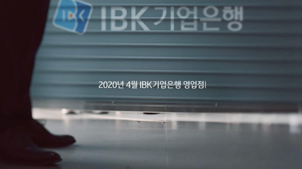 IBK기업은행, 신규 TV광고 '코로나19 극복'편 론칭