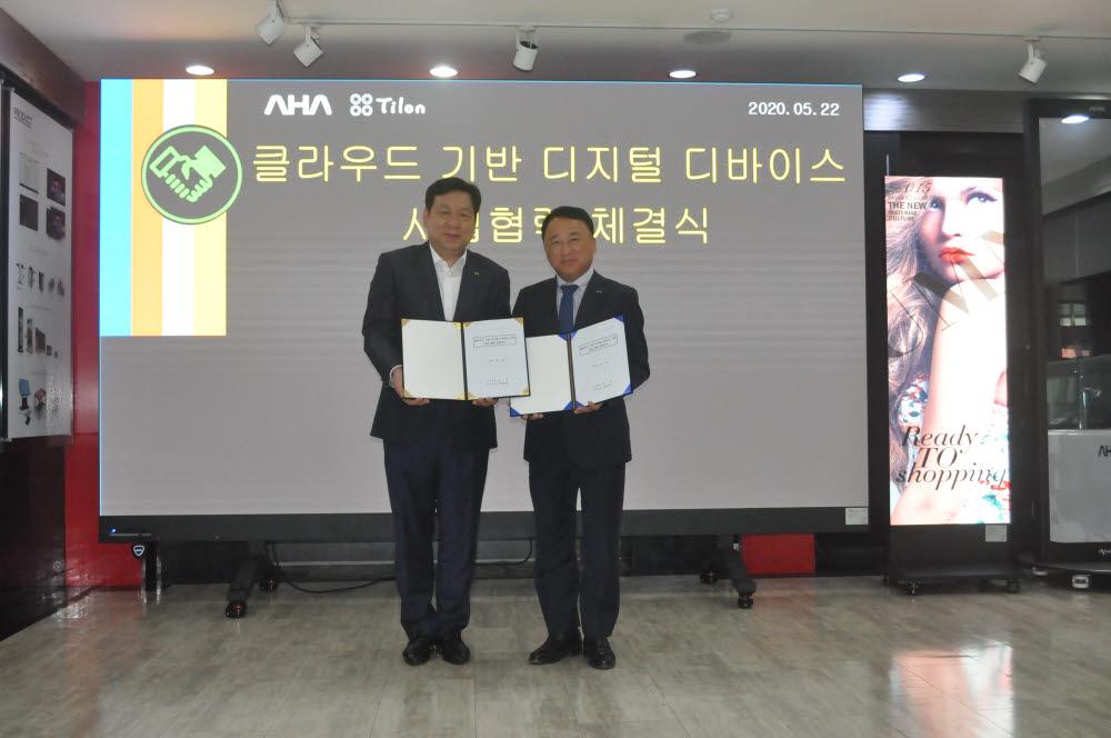 최용호 틸론 대표(사진 오른쪽)와 구기도 아하정보통신 대표는 클라우드 기반 디지털 디바이스 사업 협력을 위한 협약식을 체결하고 기념촬영했다.