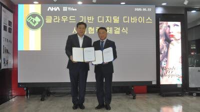 틸론-아하정보통신, 클라우드 기반 디지털 디바이스 개발 협약식 체결