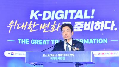 """[ICT산업 미래전략포럼]장석영 차관 """"디지털 중심 한국판 뉴딜 속도 내겠다"""""""