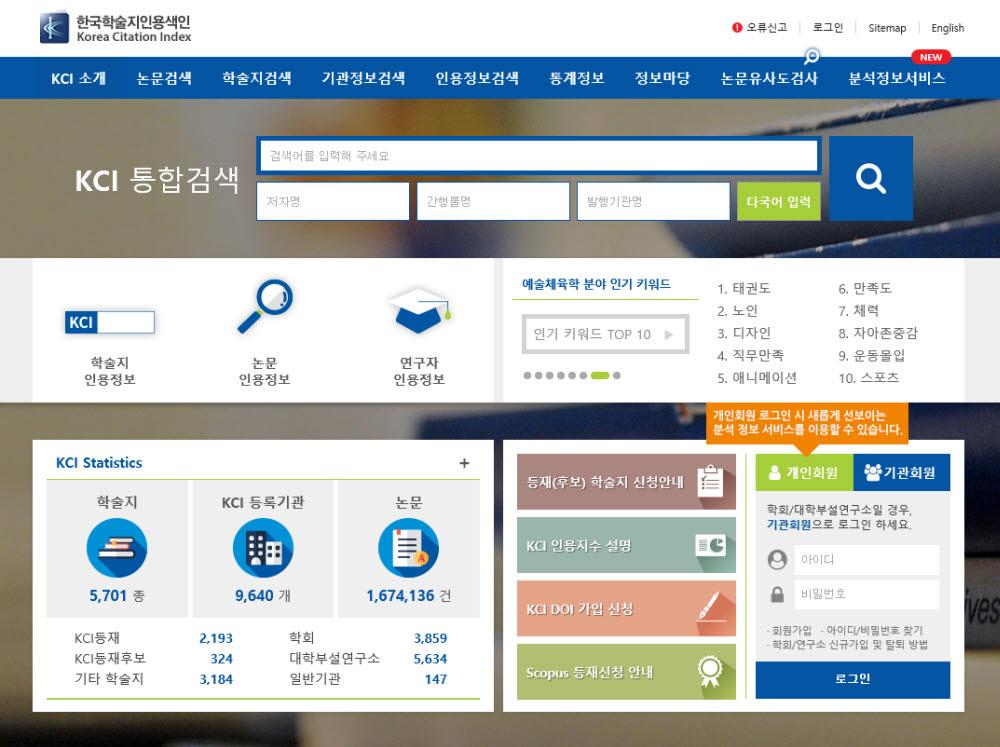 한국학술지인용색인(KCI) 사이트 메인화면