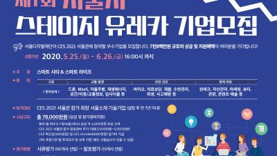 {htmlspecialchars(서울시, 2021년 CES '서울관' 참가할 혁신기업 선발)}