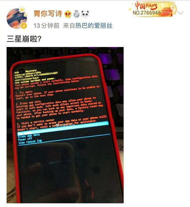 검정색 리커버리 화면으로 바뀐 삼성전자 갤럭시 스마트폰(출처:웨이보)