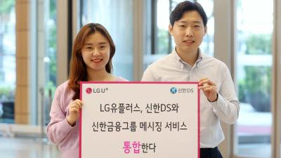 LG유플러스, 1400억 규모 '신한금융그룹 공통 메시징 사업' 주사업자 선정