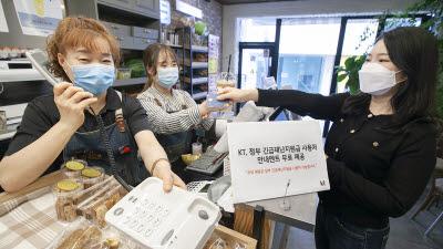 KT '정부 긴급재난지원금 사용처 안내멘트' 무료 제공