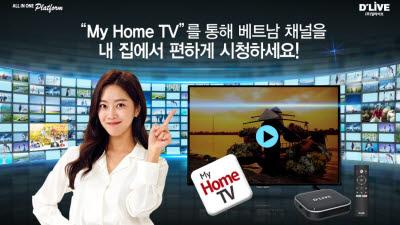 딜라이브 'OTTv' 아시아 주요채널 실시간 방송