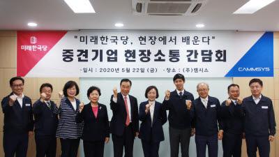 미래한국당 의원들, 코로나19 사태 속 현장 의견 청취 위해 캠시스 방문 간담회