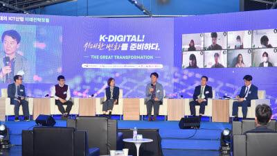 [ICT산업 미래전략포럼]'D.N.A' 기반 산업 경쟁력 강화 필수