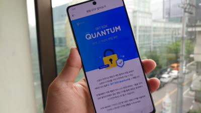 [사용기]갤럭시A 퀀텀, 생체정보·증명서도 '양자 금고'로 걱정 뚝