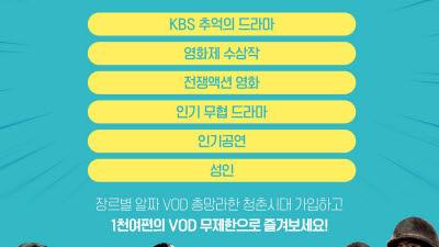 홈초이스, 케이블TV 시니어 월정액 '청춘시대' 개편