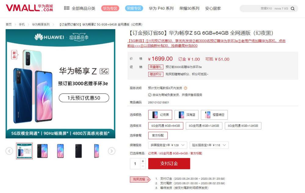 화웨이 창샹Z 5G