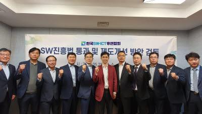 {htmlspecialchars(한국SW·ICT총연합회 'SW진흥법 통과에 따른 제도개선 간담회' 개최)}