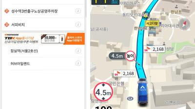 맵퍼스-한국타이어, 아틀란 앱 화물차 운전자 대상 이벤트
