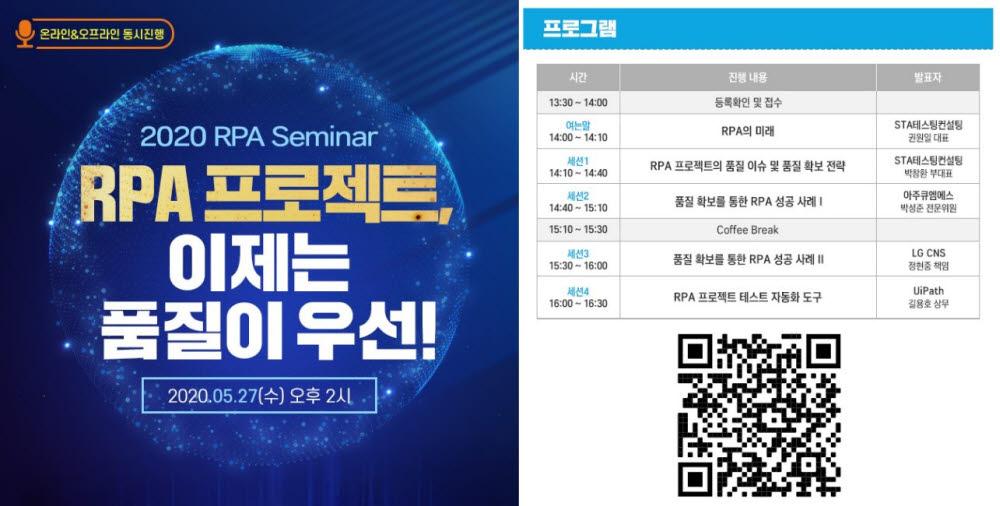 유아이패스코리아-STA테스팅컨설팅 RPA 세미나 27일 개최