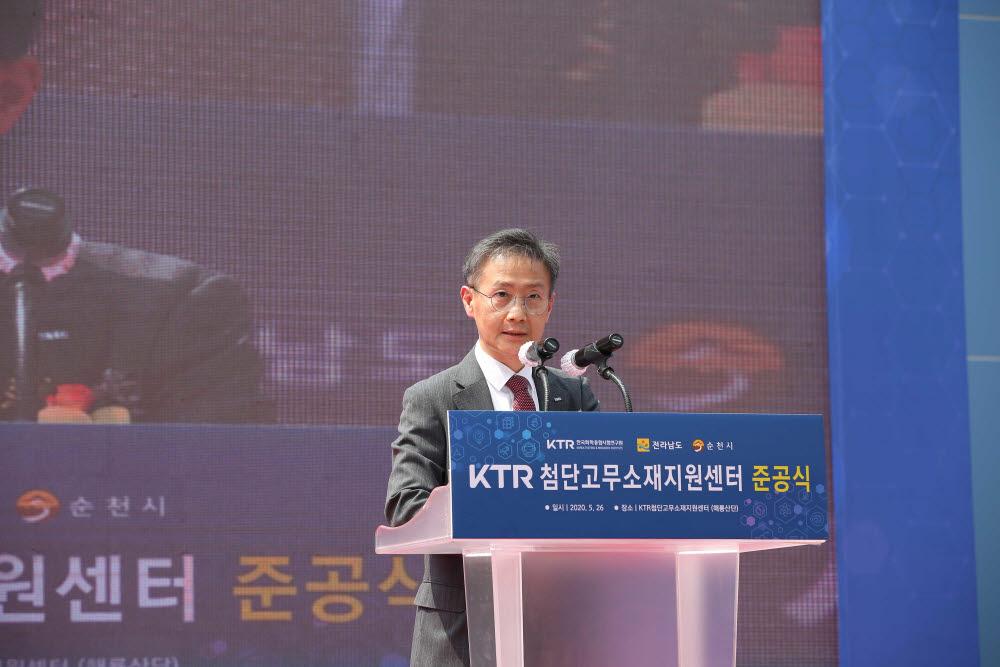 권오정 KTR 원장이 26일 순천 해룡산단에서 진행된 KTR 첨단고무소재지원센터 준공식에서 기념사를 했다.