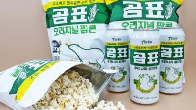 CU, '곰표 밀맥주' 단독 출시…이색 콜라보 화제