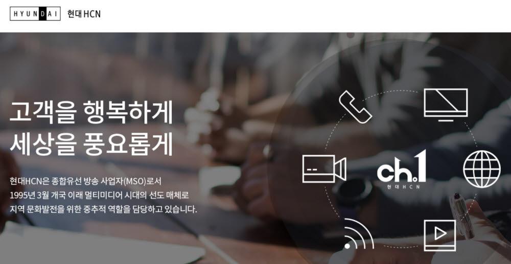 현대HCN 매각 예비입찰···SK텔레콤·LG유플러스·KT스카이라이프 참여