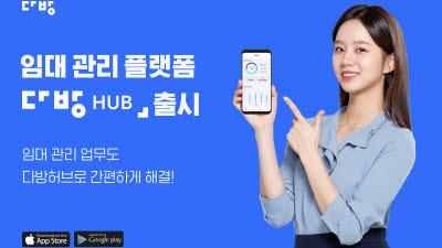스테이션3, '다방허브' 출시…임대사업자 B2B 비즈니스 본격화