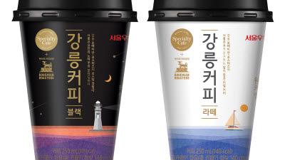서울우유, 프리미엄 콜드브루 컵커피 '서울우유 강릉커피' 2종 출시
