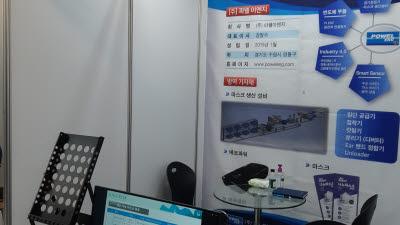 파웰이엔지, `2020 코로나19 방역 기자재 전시회'에 참가