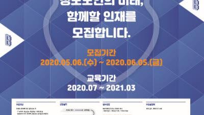 '보안인재 요람' BoB 9기, 다음달 5일 모집 마감