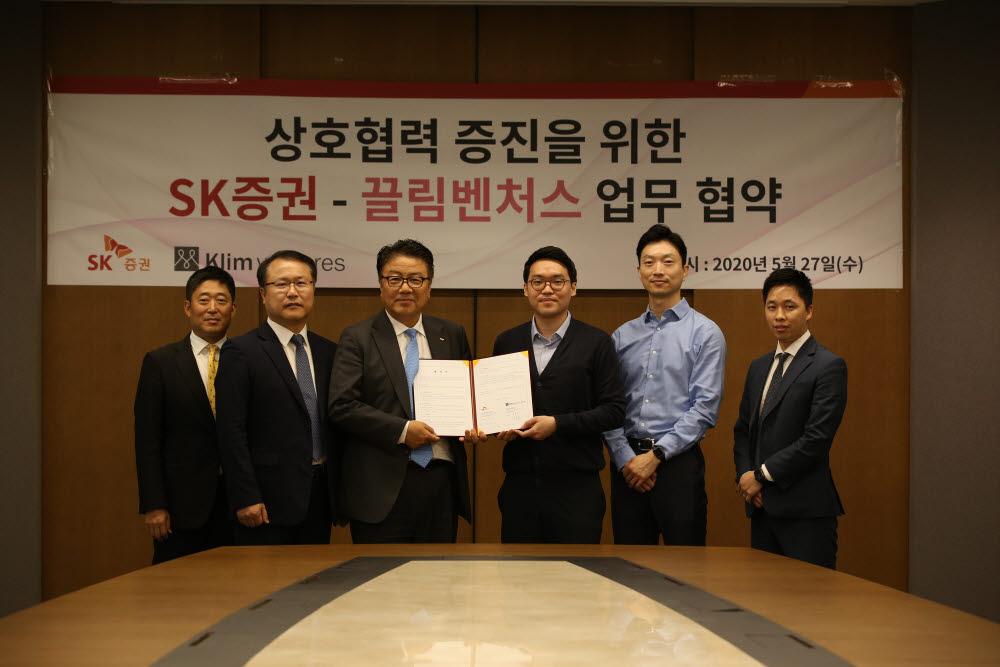 SK증권(사장 김신)은 지난 27일 여의도 SK증권 본사에서 끌림벤처스와 업무협약(MOU)을 맺었다. (사진=SK증권)