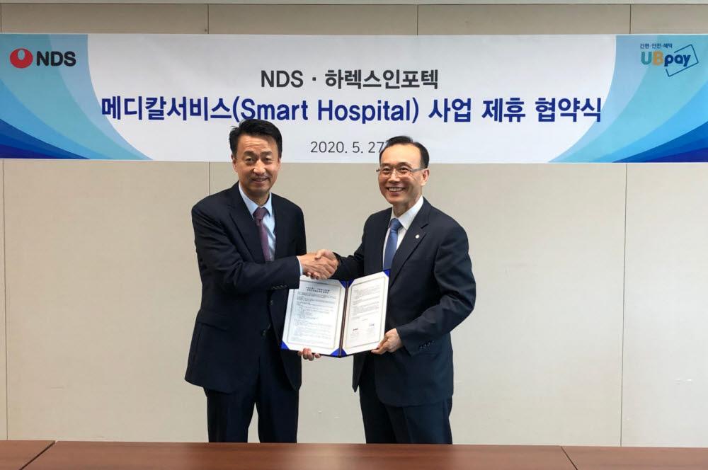 김중원 NDS 대표(사진 왼쪽)와 박경양 하렉스인포텍 대표는 스마트호스피털 사업 제휴식을 가졌다.