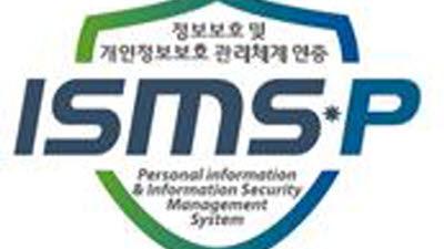 KISA, 'ISMS-P 인증심사원' 자격검정 시행…19일 서류 마감