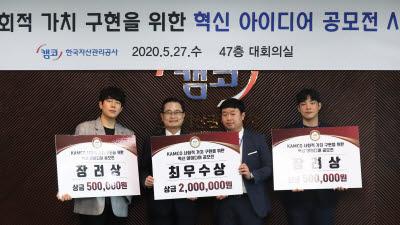 캠코, 아이디어 공모전 시상식 개최